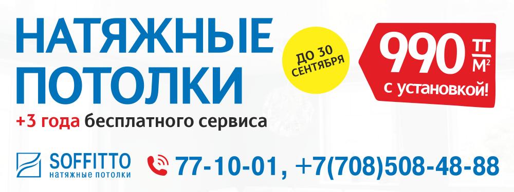 Объявление знакомства газета семей казахстан сэкс знакомства в городе вологда